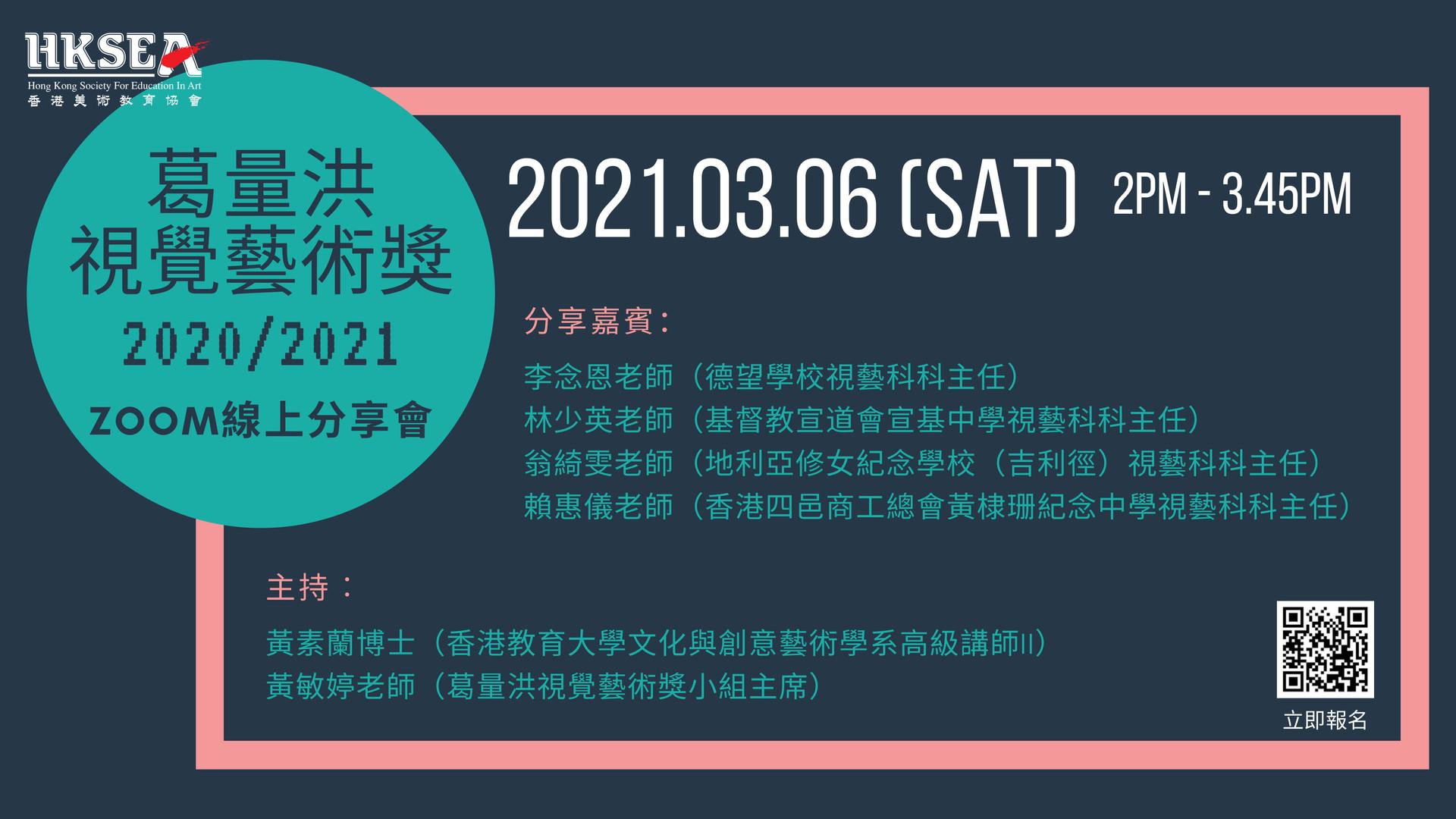 葛量洪2020_2021 (1)-1.jpg