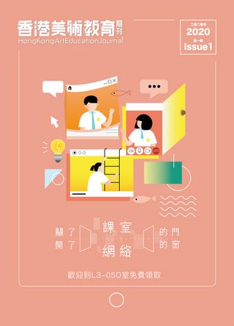 香港美術教育期刊 HK Art Education Journal