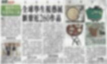 星島日報報導2018年12月12日.jpg