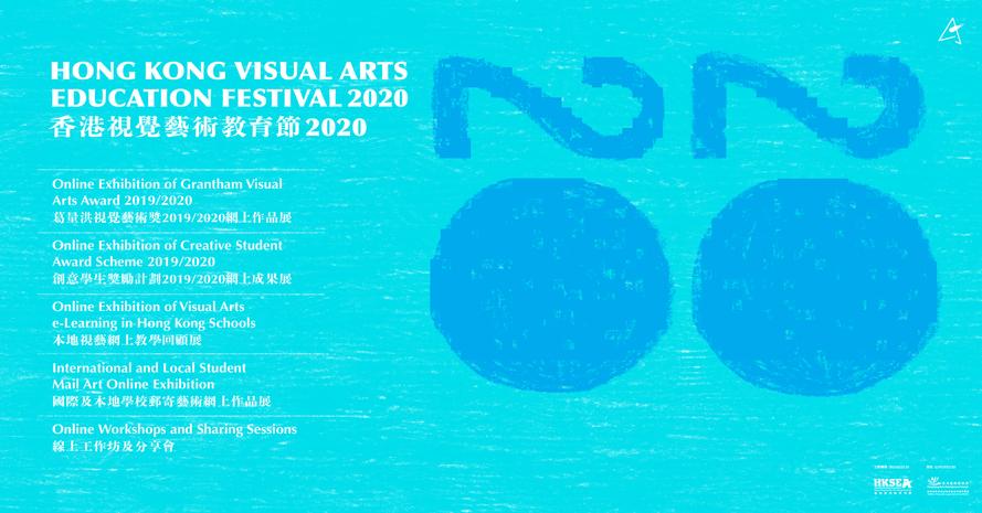 香港視覺藝術教育節2020