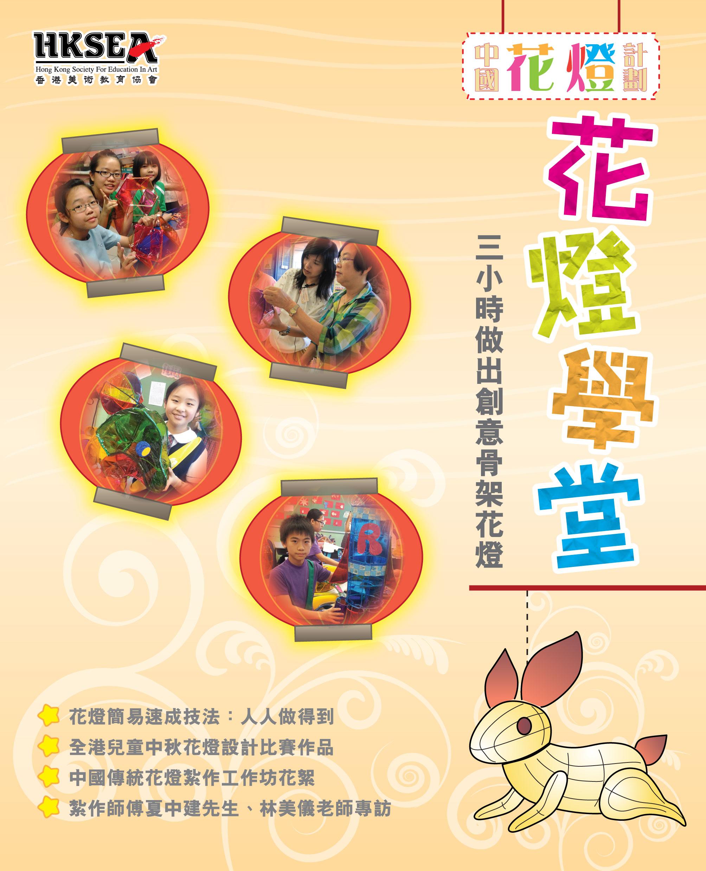 中國花燈計劃:三小時做出創意骨架花燈 – 花燈學堂