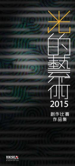 「光的藝術」創作比賽作品集2015