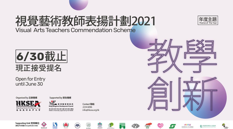2021宣傳圖_new.png
