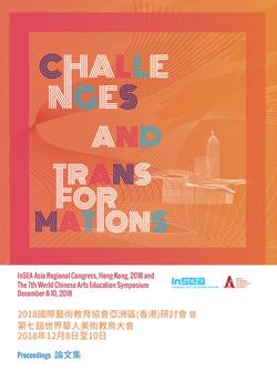2018國際藝術教育協會亞洲區(香港)研討會 暨 第七屆世界華人美術教育大會論文集
