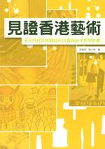 見證香港藝術
