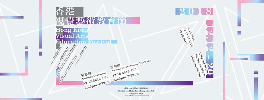 HKVAEF2018-Facebook-Banner.png