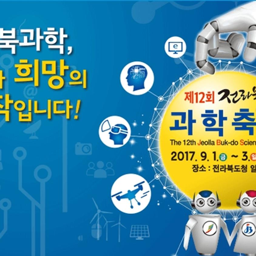 끄레아레 & 전북과학축전 이벤트