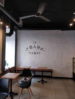 Фото За ушами помещение и лого.jpg