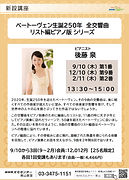 2020.9.10他 NHK青山ベートーヴェン交響曲シリーズ 日程変更2.jpg