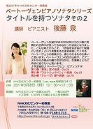 2021.3.8.「NHK柏」ベートーヴェン タイトルを持つソナタ その2.jp