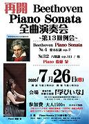 2020.7.26. 猪苗代再開Beethoven最終回(表).jpg