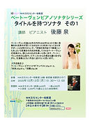 2020.10.12【NHK柏】202010ベートーヴェン タイトルを持つソナタ