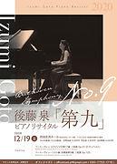 2020.12.19.第九リサイタル四谷区民ホール_表面_OL-2.jpg