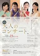 2020.11.23_大人コンサートA4_ol.jpg