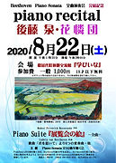 2020.8.22.展覧会の絵 学びいな(表).jpg