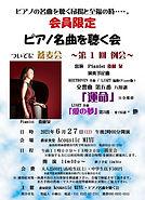 2021.6.27猪苗代ピアノ名曲会第1回「運命」jpg.jpg