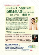 2020.12.14「NHK柏」ベートーヴェン 第九_.jpg