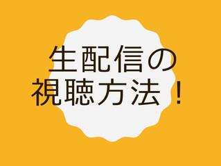 8/2(月)21時からYumi Radio生配信!