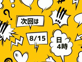 8月のゆみモRadi