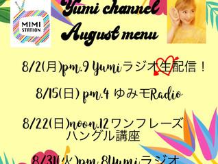 8月のYumiチャンネル