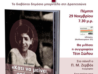 Upcoming event: Presentation of Vourla organized by the Proud Seniors of Greece