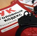 1525955705ugolovnyi_kodeks3_1.jpg