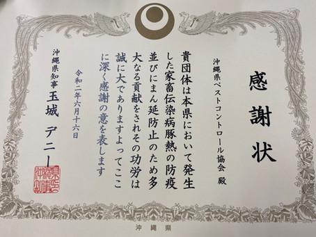 沖縄県より感謝状を頂きました。