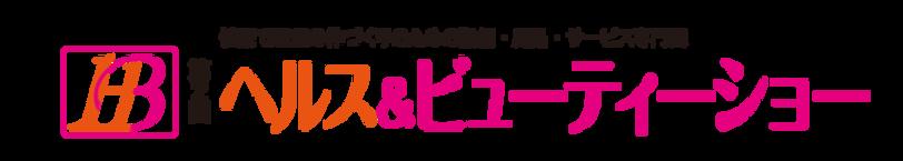 2_health&beauty show.logo_color_1.png