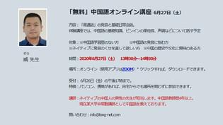 6月27日体験レッスン(午後)