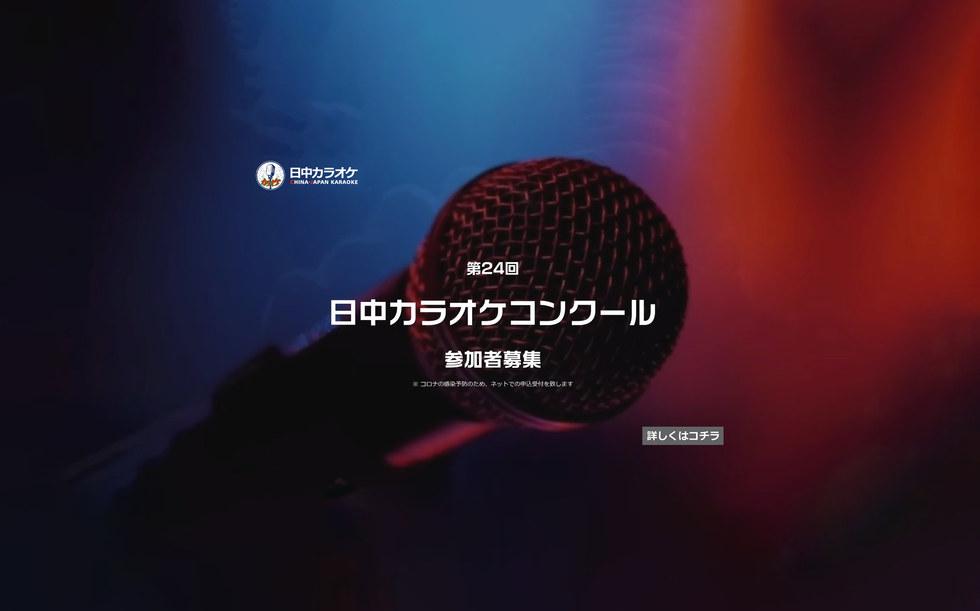 日中カラオケ参加者募集.jpg