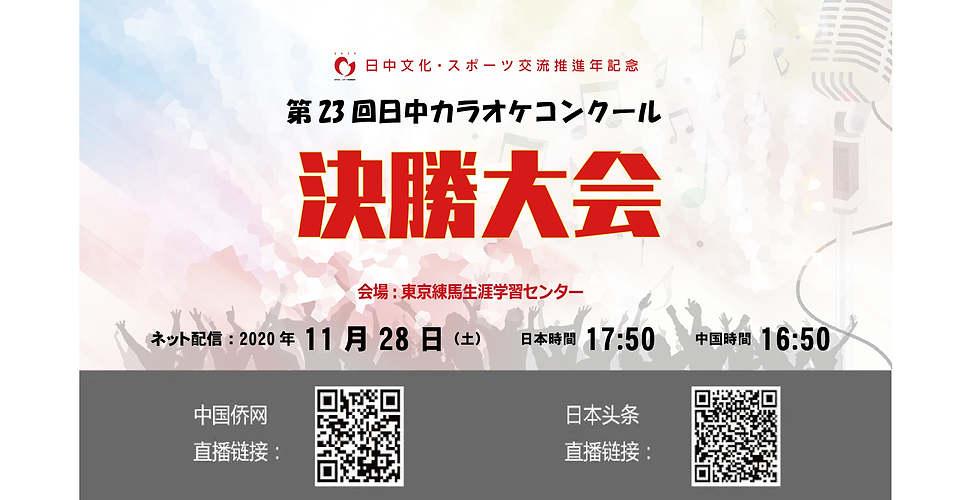 第23回 日中カラオケコンクール 決勝大会生中継情報