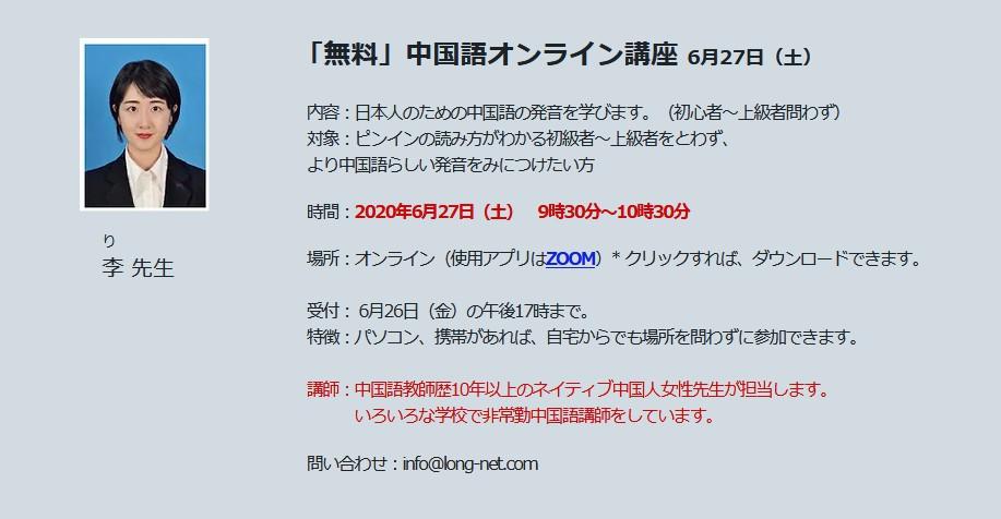 6月27日体験レッスン(午前)