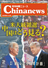 月刊中国ニュース2021年2月号