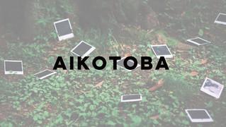 aikotoba-01.jpg