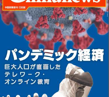 月刊中国ニュース2020年6月号、4月26日全国書店発売!