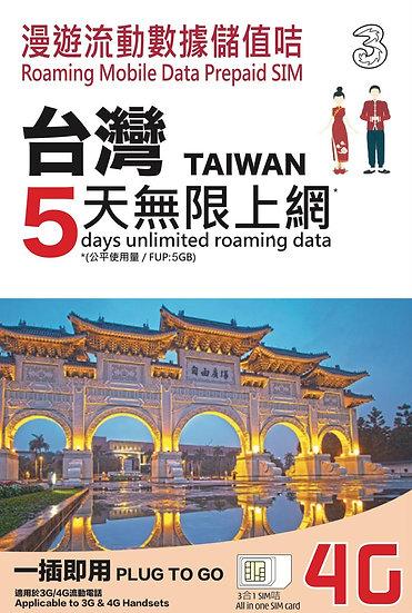 台灣數據電話卡-4G-5GB-5Day (3HK)