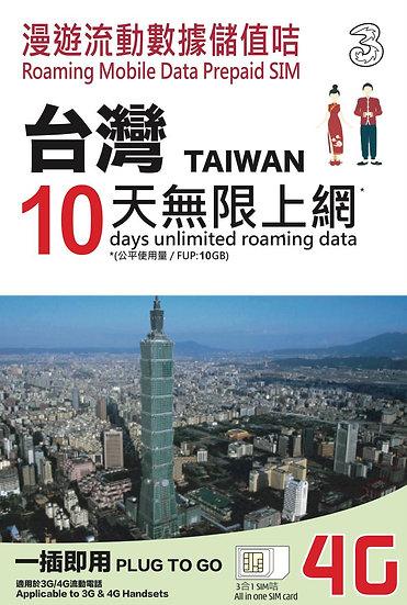 台灣數據電話卡-4G-10GB-10Day (3HK)