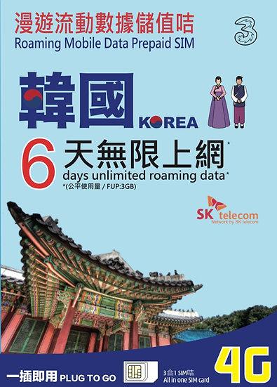 韓國數據電話卡-4G-6GB-6Day (3HK)
