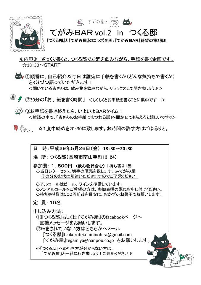 てがみBAR vol.2開催!
