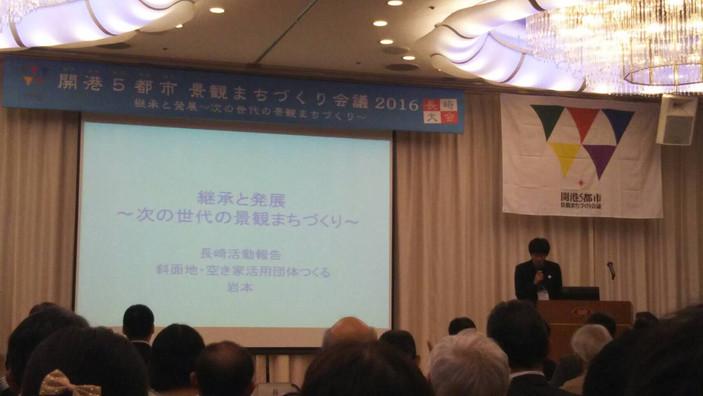 【開港5都市景観まちづくり会議 長崎大会へ参加】