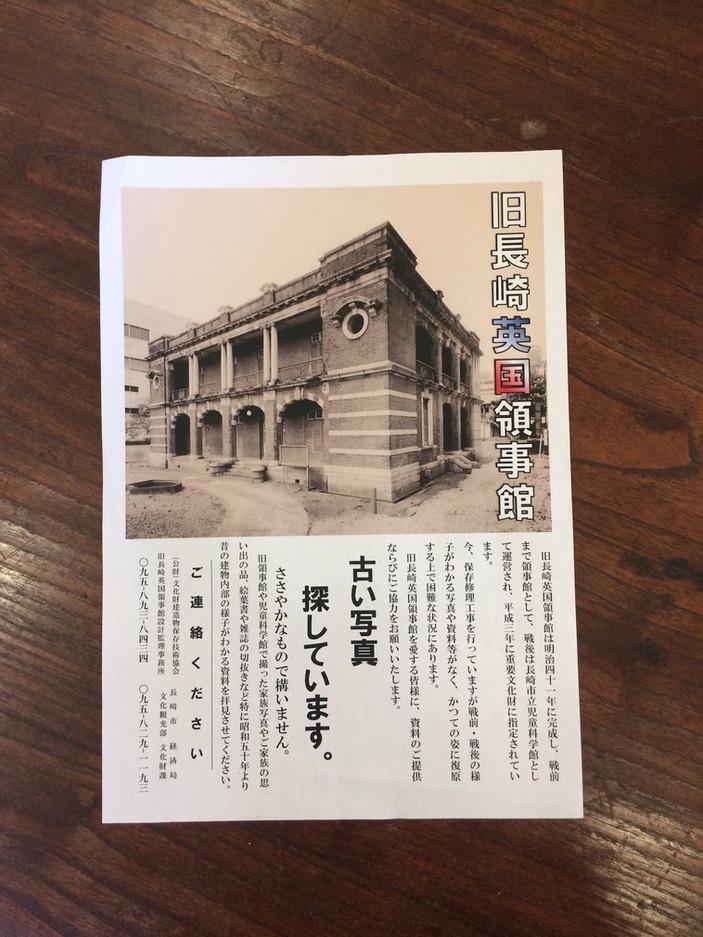 旧長崎英国領事館が写真を探しています