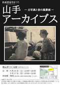 山手アーカイブス〜古写真と音の風景展〜