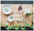 \ つくる邸 WEEKLY OPEN DAY スタート /