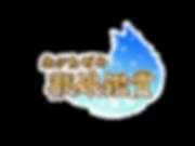 logo草案_m.png