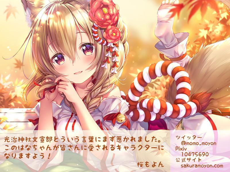 桜もよん2.jpg