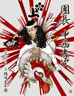 平成23年(2011)堺市鳳 上 鶏鳴青年團