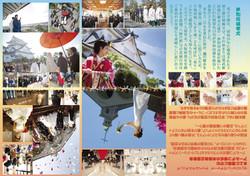 岸和田グランドホール(三つ折りパンフレット)