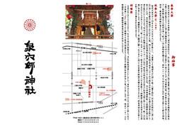 泉穴師神社由緒書