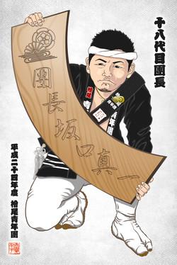 平成24年(2012)堺市 檜尾青年團