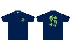 忠岡剣友会 遠征用ポロシャツ